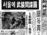 解读朝韩历史 :韩国总统府遭朝鲜敢死队攻击内幕