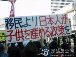 日本对待外来移民的态度成为重要议题